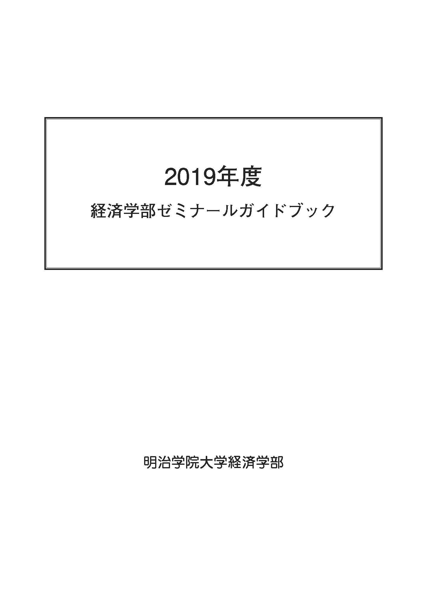 /image/2019seminar.fall.frontcover.jpg