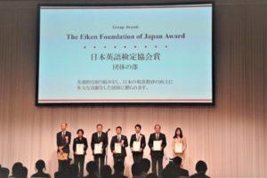 「平成29年度団体の部 日本英語検定協会賞」を受賞しました