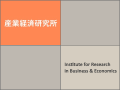 「経済研究 第161号」が発行されました
