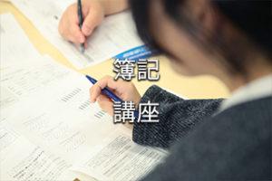 【資格取得支援講座】簿記講座(2級)開講のお知らせ