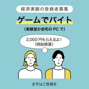 経済実験の登録者募集中(時給換算2千円程度)