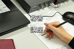 【資格取得支援講座】秘書検定(2級・準1級)講座開講のお知らせ