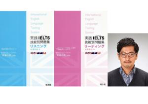 『実践IELTS技能別問題集』シリーズについて著者の松園保則先生(経済学部)が取材を受けました