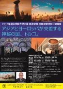 国際経営学科公開講座「アジアとヨーロッパが交差する神秘の国、トルコ」